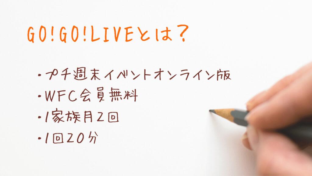 GO!GO!LIVE