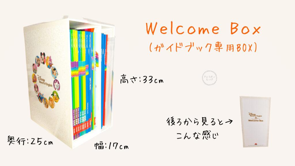 dwe welcomebox