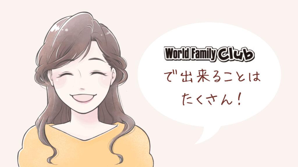 ワールドファミリークラブでできること