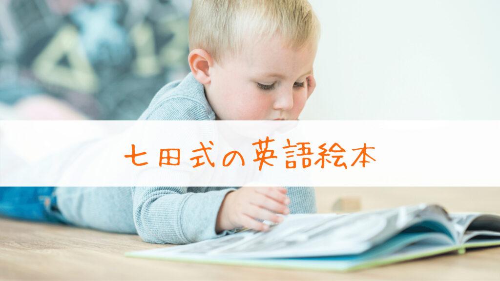 七田式 英語絵本