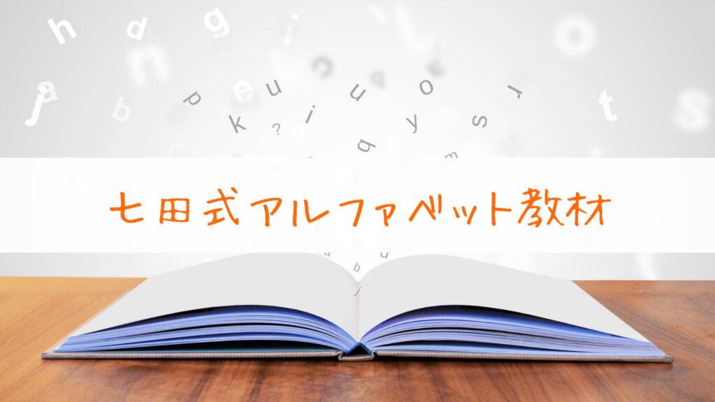 七田式 アルファベット