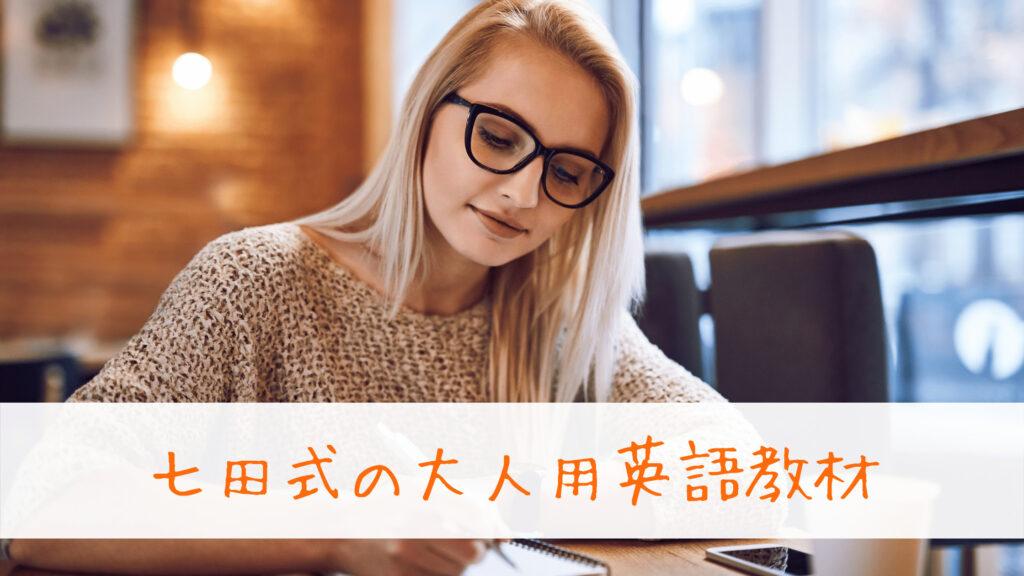 七田式 大人の英語