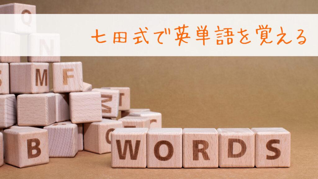 七田式 英単語