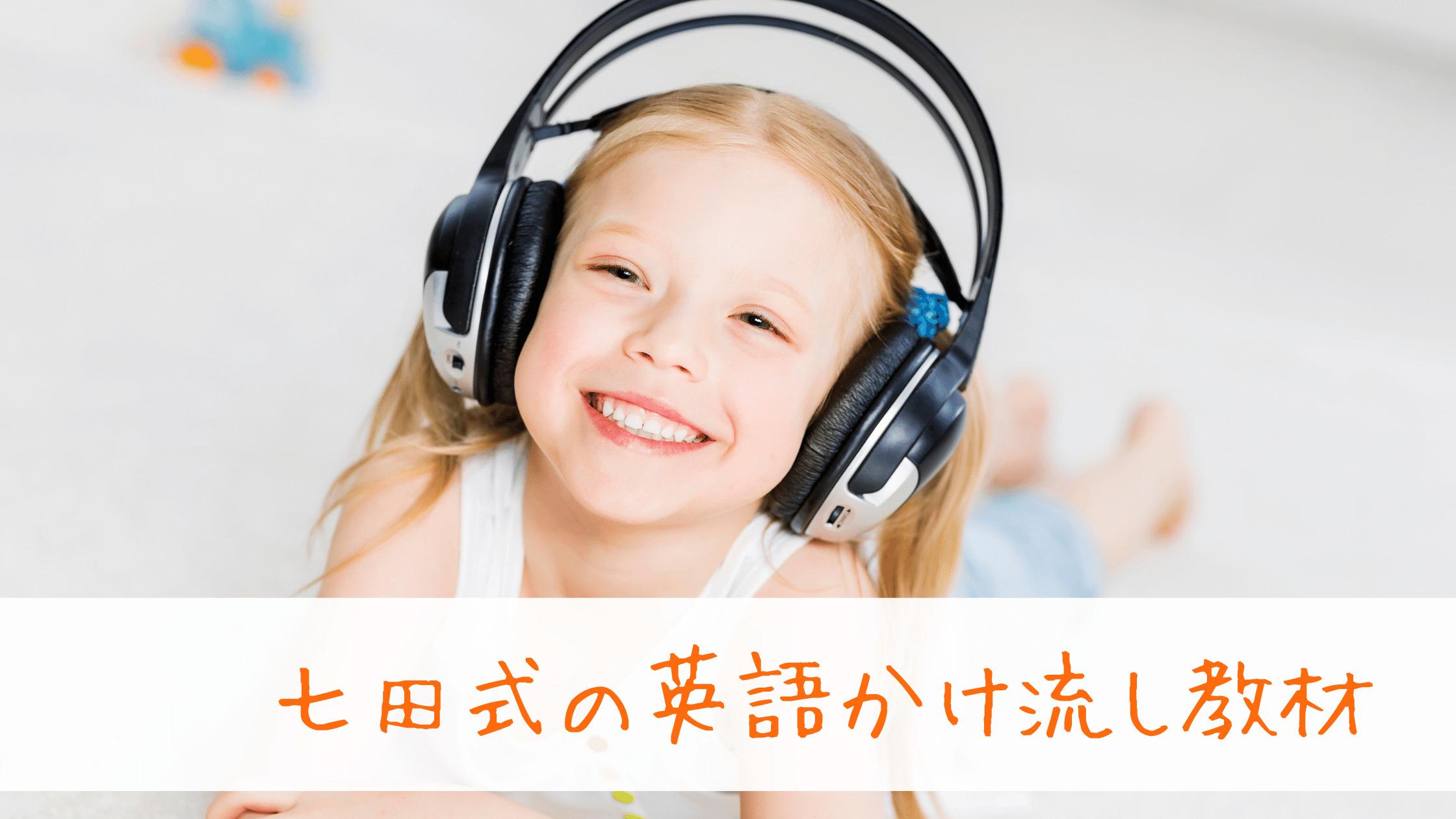 七田式 英語かけ流し